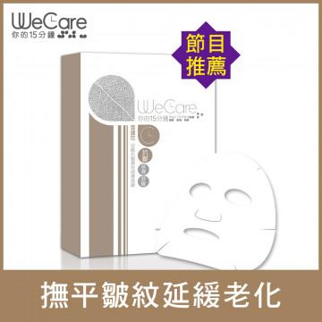 【即期】雪蓮花逆齡抗皺瞬效超導面膜5片/盒 (效期2021/03)