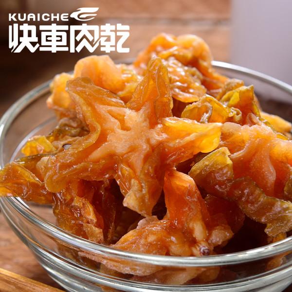 【快車肉乾】H25台灣楊桃乾