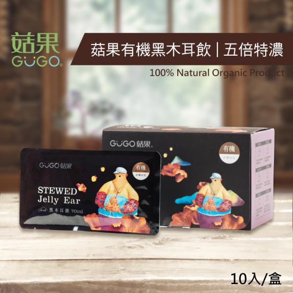 【GUGO菇果】五倍特濃-有機黑木耳飲(10入/盒)