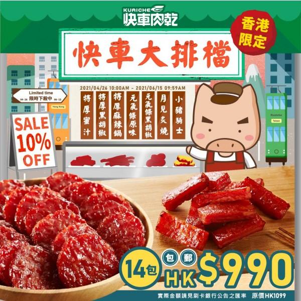 快車大牌檔!肉乾共14大包,下殺HK990包郵(原價HK1099)【結帳金額以新台幣為主】