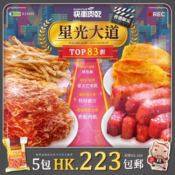🐽星光大道🏆肉紙2包+肉乾+海味+蜜餞,共5包↘️HK223包郵【結帳金額以新台幣為主