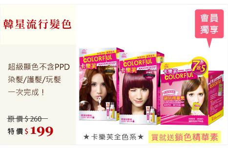 卡樂芙染髮霜$179送鎖色精華素,韓星流行髮色,不含ppd