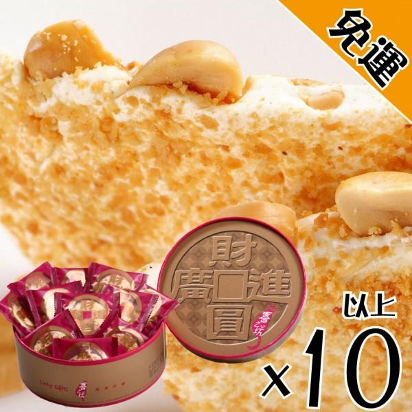 【10~19盒】財圓廣進圓片牛軋糖禮盒 500g *附不織布袋*
