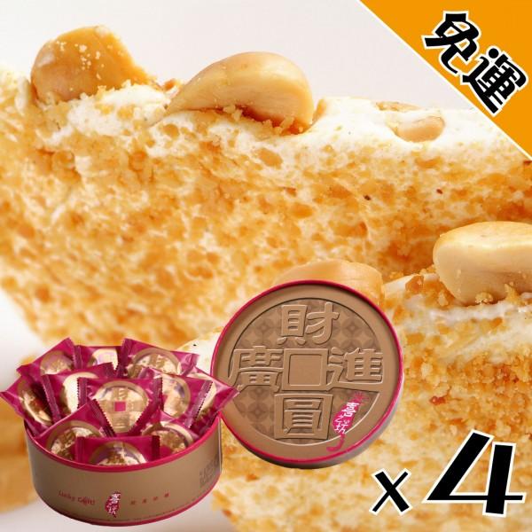 【4盒免運組】財圓廣進圓片牛軋糖禮盒/500g *附不織布袋*