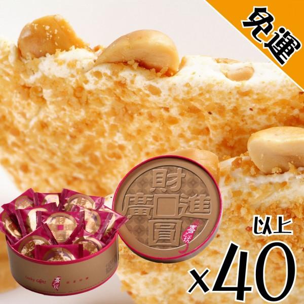 【40~79盒】財圓廣進圓片牛軋糖禮盒 500g*附不織布袋*