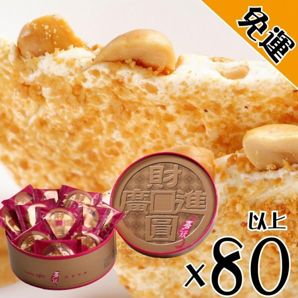 【80盒以上訂購區】 財圓廣進圓片牛軋糖禮盒500g*附不織布袋*