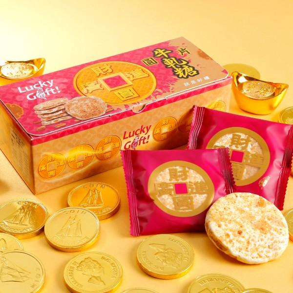 財圓廣進圓片牛軋糖禮盒210克 (10片) 脫氧包裝!常溫保存2個月*附紙袋*