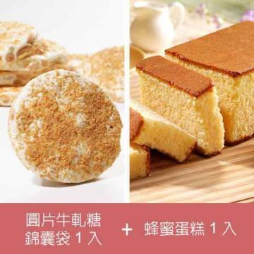 【歡喜好禮】圓片牛軋糖錦囊袋+1條蜂蜜蛋糕