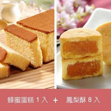 【歡喜好禮】蜂蜜蛋糕+喜酥旺來鳳梨酥 (8入)禮盒