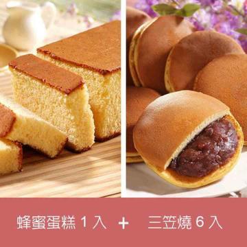 【歡喜好禮】蜂蜜蛋糕+三笠燒(6入)禮盒