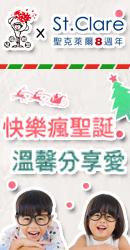 快樂瘋聖誕   溫馨分享愛