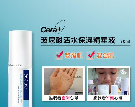 Cera+玻尿酸活水保濕精華液
