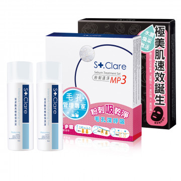 粉刺MP3+水漾黑面膜+保濕液45mlx2(限時免運)