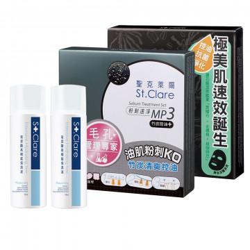 竹炭MP3+毛孔調理黑面膜+玻尿酸保濕液45mlx2(限時免運)