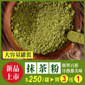 新品上市★歐可茶葉 抹茶粉(150g/罐)★限時下殺★買3再送1