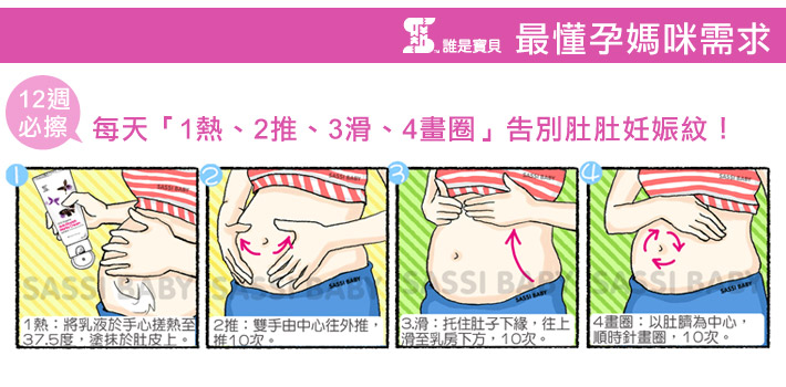 孕婦,產後,妊娠紋霜