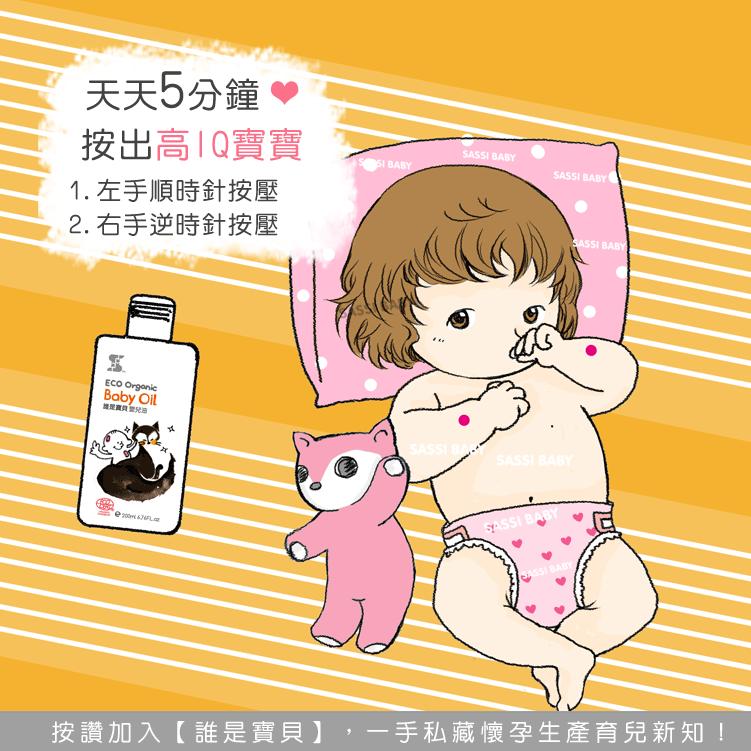 寶寶按摩,誰是寶貝