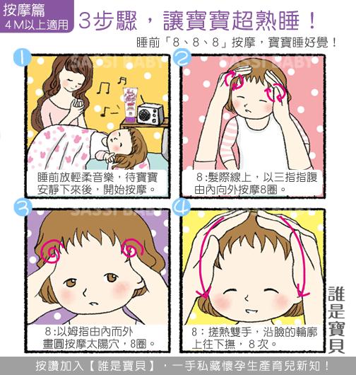 新生兒睡眠,寶寶哄睡,嬰兒按摩,寶寶按摩,誰是寶貝