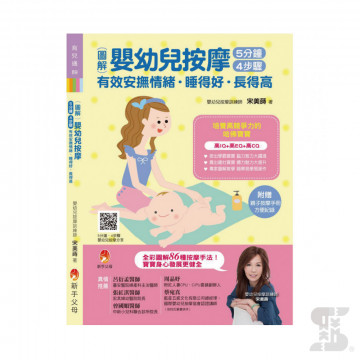 誰是寶貝BABYSASSI<br>圖解嬰幼兒按摩書