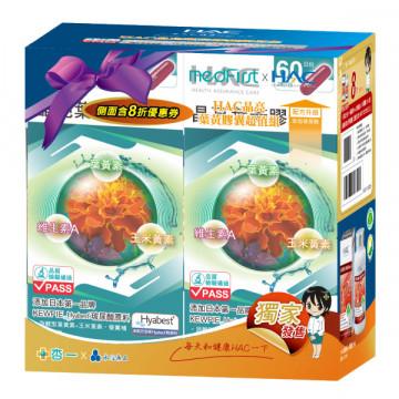 HAC-晶亮葉黃素膠囊2入禮盒組( 120粒/瓶,共2瓶 )【杏一】
