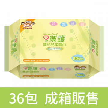 樂護嬰幼兒柔濕巾(80抽/包,36包)【杏一】
