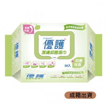 優護潔膚抑菌柔濕巾 ( 50 抽/包,20 * 30cm,共24包  乙箱 )【杏一】