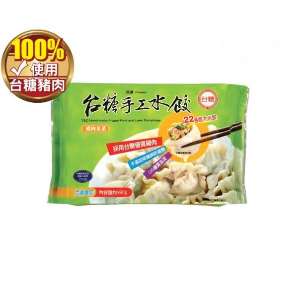 【台糖】台糖韭菜豬肉水餃45粒裝(9824)