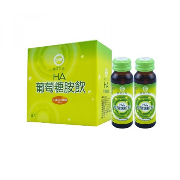【台糖】台糖 嫩采元素HA葡萄糖胺飲(50ml/瓶/6瓶/盒)840706