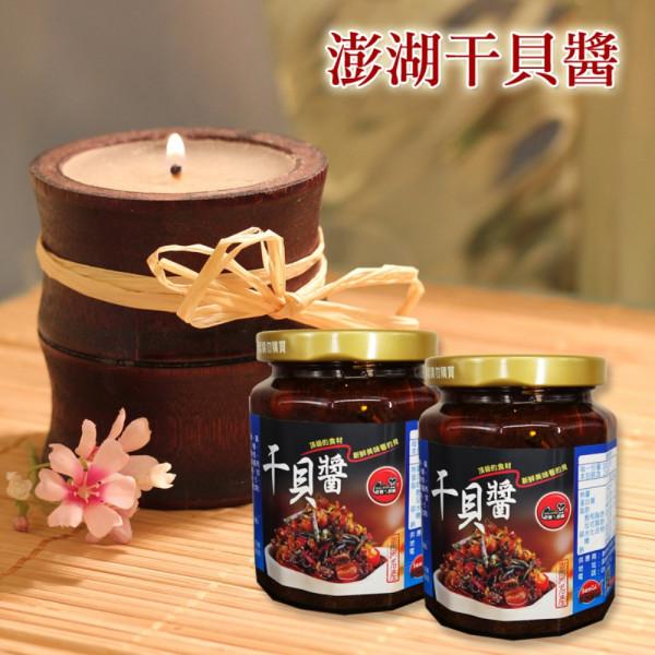 【老爸ㄟ廚房】正宗澎湖干貝醬(280G±9%/罐)-2罐組