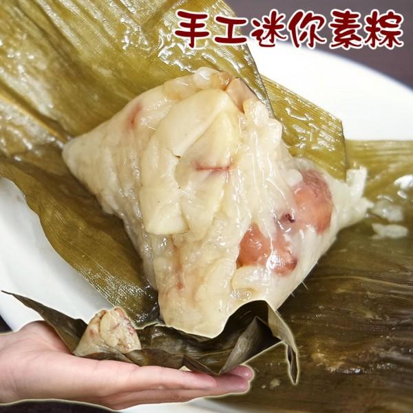 【老爸ㄟ廚房】古早味純手工一口素粽(10顆/包)-6包組