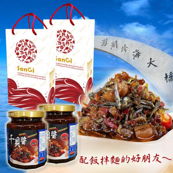 【老爸ㄟ廚房】年節伴手禮首選-正宗澎湖干貝醬禮盒-2盒組