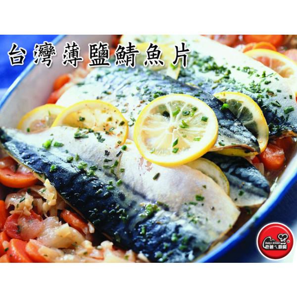 【老爸ㄟ廚房】本土台灣新鮮鯖魚片(230G±5/2片/包)-10包組