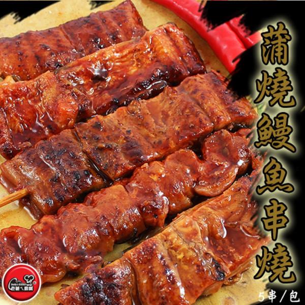 【老爸ㄟ廚房】經典風味蒲燒鰻魚串5包組(150G±5/5串/包)/共25串