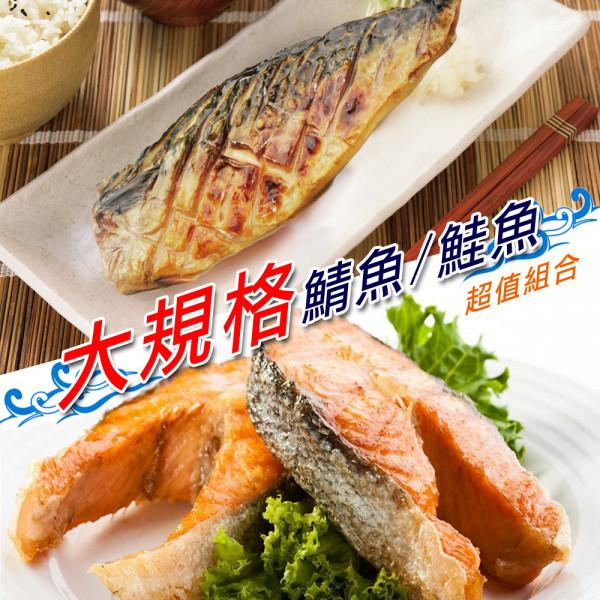 【賣魚的家】大規格鮭/鯖超值(鮭*6+鯖*6) 共12片組
