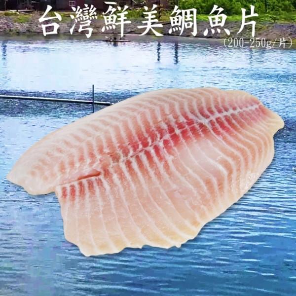 【賣魚的家】大片台灣本土新鮮鯛魚片(200-250g/片)-10包組