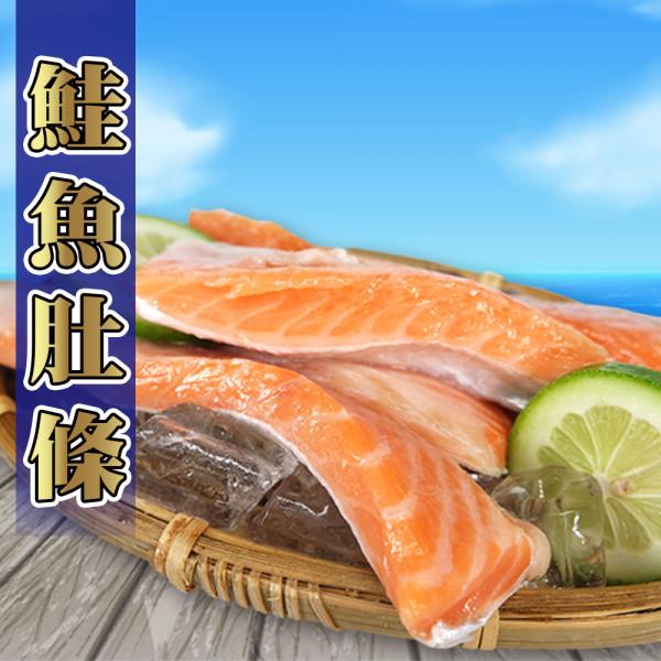 【賣魚的家】嚴選智利鮭魚肚條(250g/包)-10包組