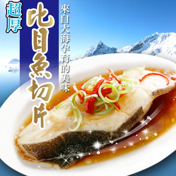 【賣魚的家】厚切格陵蘭比目魚(300G/片)-4片組