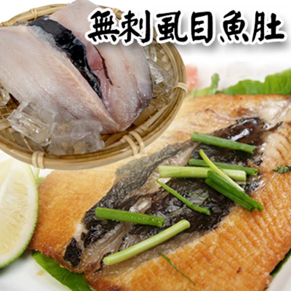 【賣魚的家】嚴選無刺虱目魚肚(100-120g/片)-10片組