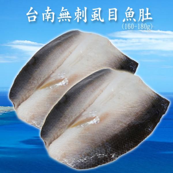 【賣魚的家】嚴選大片無刺虱目魚肚(160-180G/片)-10片組
