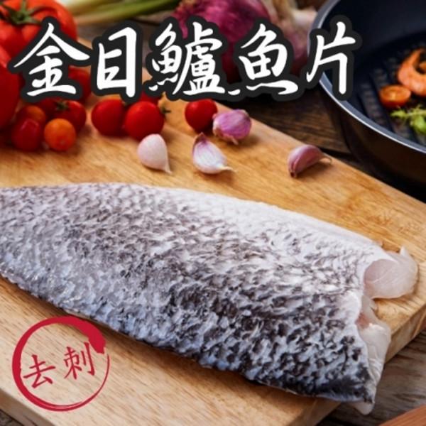 【賣魚的家】手工去刺新鮮金目鱸魚片(220G/片)-8片組