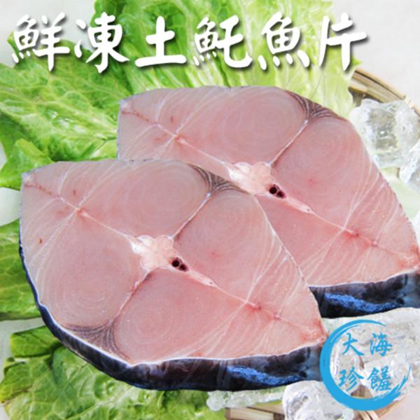 【賣魚的家】海味十足土魠魚切片3包組(100g±5/片/3片/包)共9片