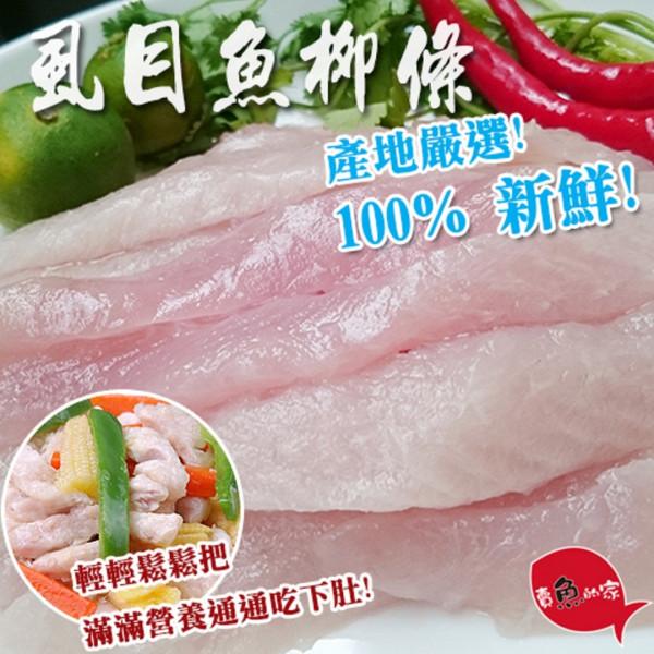 【賣魚的家】超涮嘴虱目魚柳條(300g/包)-6包組