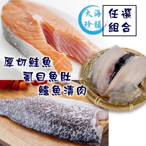 【賣魚的家】厚切鮭魚220/鱸魚220/虱目魚160/180 任選10片組