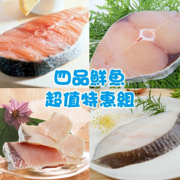 【賣魚的家】四品鮮魚超值特惠20片組/共4包