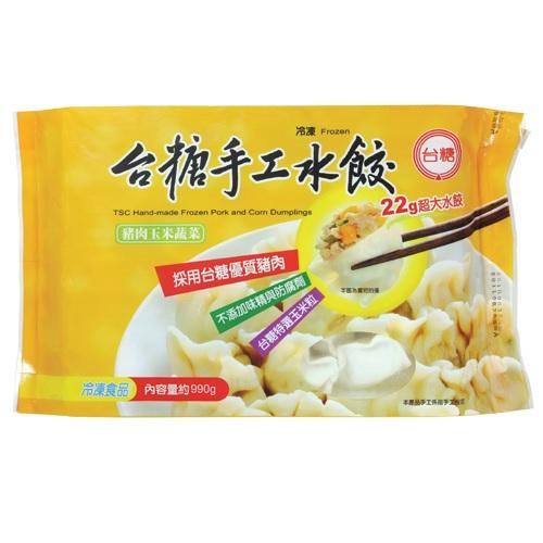 【台糖】台糖玉米豬肉蔬菜水餃45粒裝(9817)
