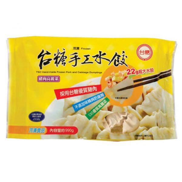 【台糖】台糖高麗菜豬肉水餃45粒裝(9825)