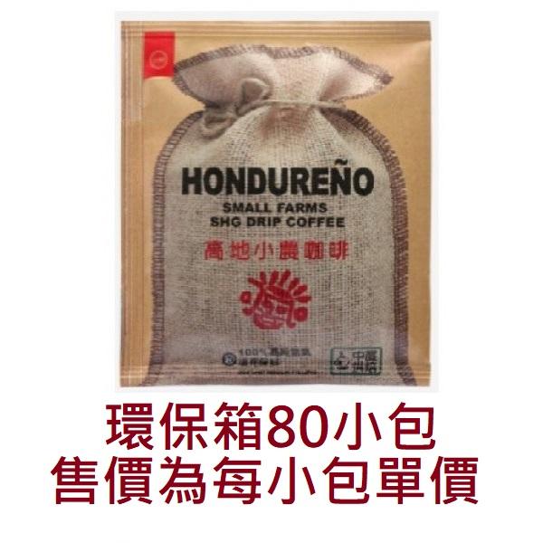 【台糖】高地小農濾掛式咖啡(1包*10g)(9959)(效期2021/09/02)