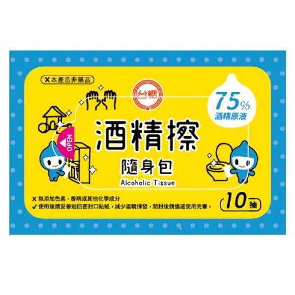【台糖】台糖防疫酒精擦隨身包(9400)