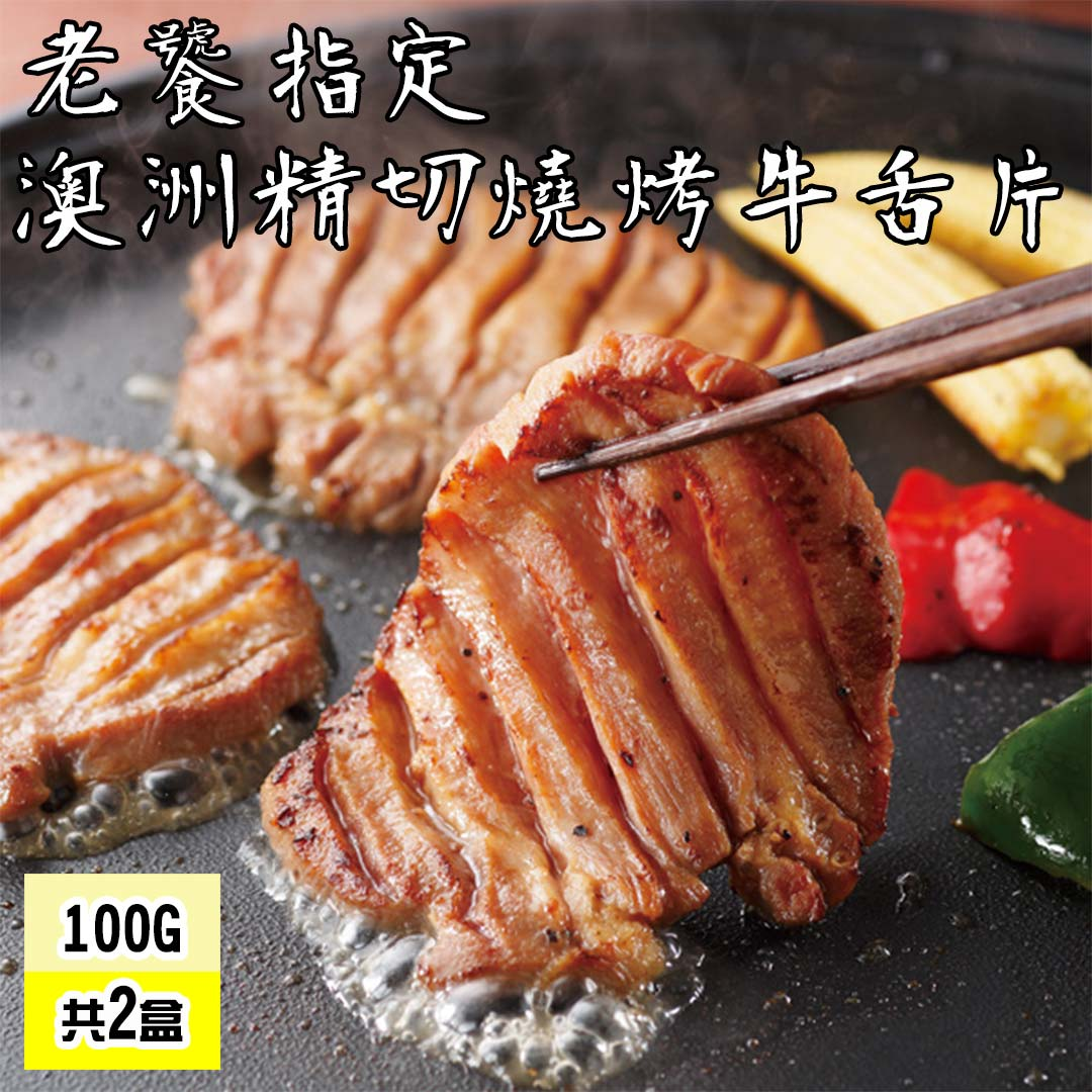 【好神】澳洲精切燒烤牛舌片2盒組(100g±10%/盒)