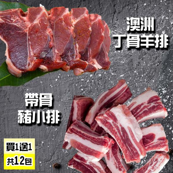 【好神】【買1送1】帶骨豬小排+澳洲丁骨羊排6包組(200g±10%/包)《共12包》